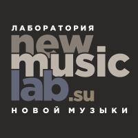 Лаборатория новой музыки