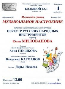 Аб. № 3 концерт 1 - 4 октября