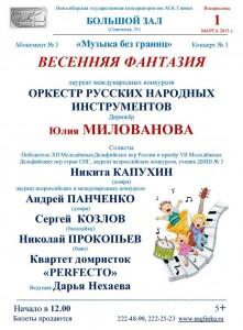 Аб. № 3 -3 концерт 1.03.15 ФНИ1
