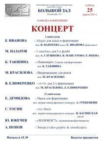 Аф .Б.з. 25. К-ра комп. (1)