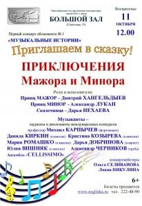 Аф.БЗ 11.10 Музистории-1