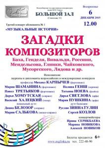Аф.БЗ 6.12 Музистории-3