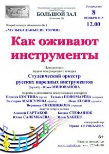 Аф.БЗ 8.11 Музистории-2