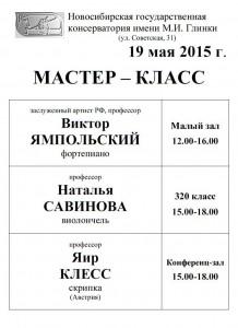 Аф. М.кл. Ямпольский 2015 г. м.кл.