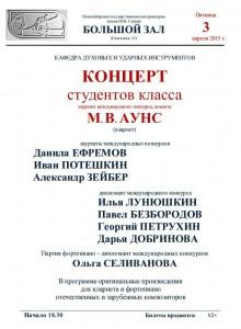 БЗ концерт класса М.В.АУНС 3 апреля