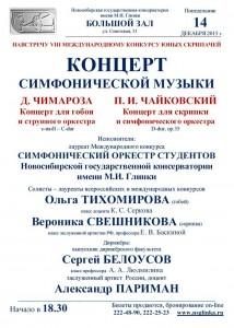Б.З. 14.12.15 Париман