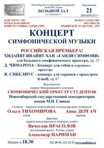 Б.З. 21.12.2015 Париман