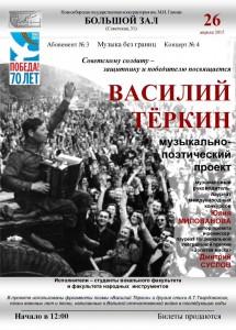 Б.З. 26 апреля Аб №3 (4 концерт)