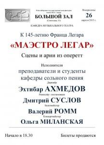 Б.З. 26 (легар )Суслов