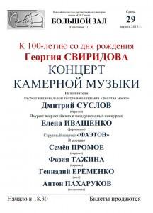 Б.З. 29 Суслов