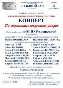 Б.З. 4 декабря класс Резниковой