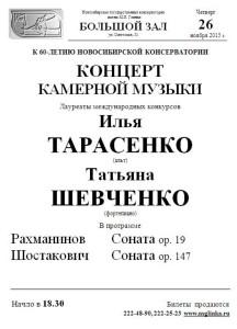 Б.з К-т. Тарсенко , Шевченко