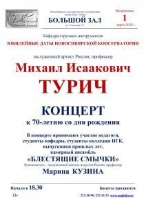Б.з 01.03 Турич юбилей