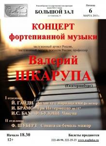 Б.з 06.03.2015 Шкарупа (1)