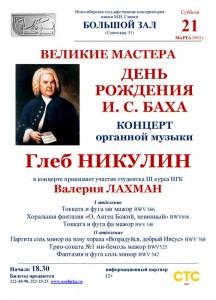 Б.з -21.03 орган Бах (1)