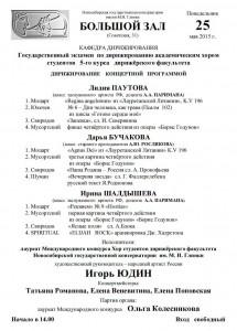 Б.з 25 ДХФ гос. экзамен