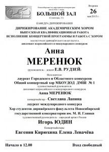 Б.з 26 ДХФ А. Меренюк