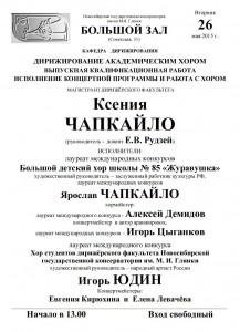 Б.з 26 ДХФ К. Чапкайло