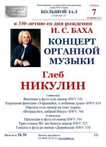 Б.з -7.11 орган Бах