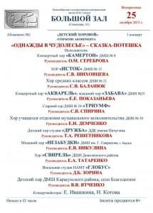 Б.з. Абонемент № 2 (1)к. 25.15