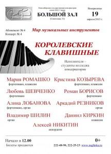 Б.з. Аб .№4 (4) 19.04