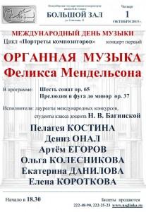 Б.з. к-т 1.10 Орган День музыки