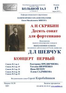 Б.з. к-т 17.03.015 Скрябин