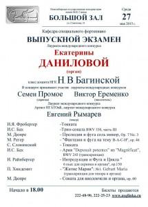 Б.з. к-т 27 .15г. к-ра фф Багинская1