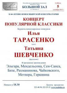 Б.з. 05 концерт шевченко тарасенко