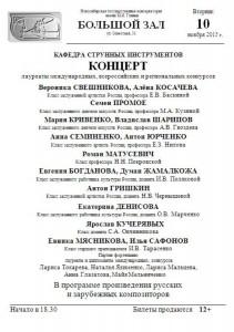 Б.з. 10 концерт струн. к-ры Баскина