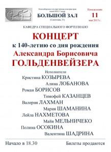 Б.з. 11.05 Игноян