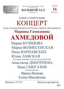 Б.з. 16.05 Ахмедова