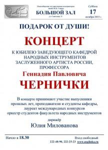 Б.з. 16.10. 2015 г. Черничка