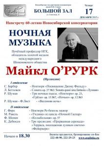 Б.з. 17.12.15 Рурк