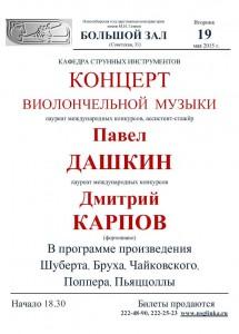 Б.з. 19.Дашкин