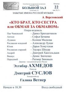Б.з. 22 А. Верстовский