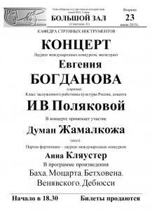 Б.з. 23 июня Полякова