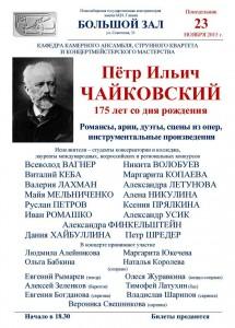 Б.з. 23.11 кам анс Чайковский