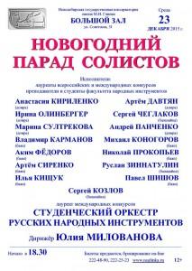 Б.з. 23.12.15 ФНИ оркестр