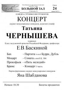 Б.з. 24 концерт кл. Баскиной