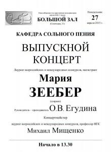 Б.з. 27.04 Егудина