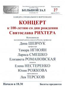 Б.з. 27.04 Игноян