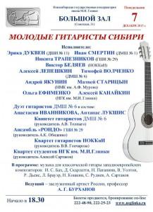 Гитаристы СИбири 7.12.2015