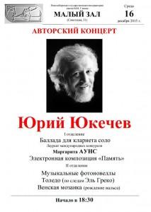 М.з Афиша 16-12-2015 Юкечев