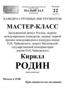 М.з М-кл. Родин виолончель
