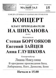 М.з 15 11.15. к-ра дух.