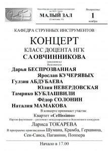 М.з 2 11.15. Овчинников