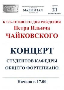 М.з 21. 11.15. К-ра общ.ф-но Чайковский