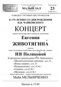 М.з 23 11.15. Полякова