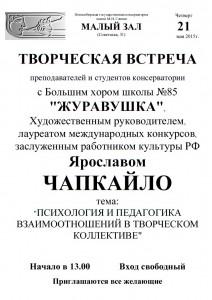 М.з.ТВ. Встреча Чапкайло 21. в 13.00